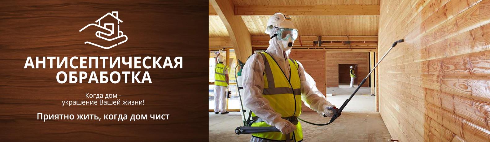 Антисептическая обработка деревянных домов