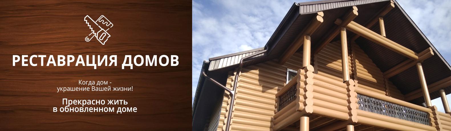 Реставрация деревянных домов и срубов
